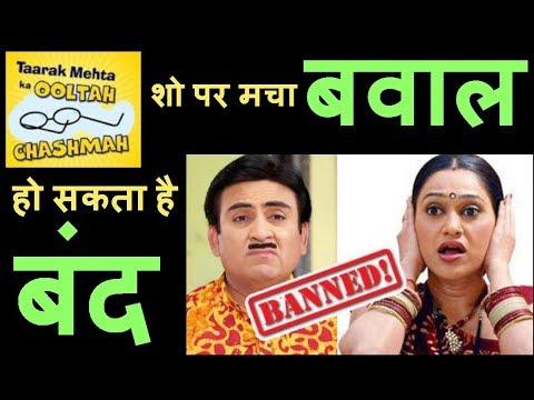 Taarak Mehta Ka Ooltah Chashmah to get banned, तारक मेहता का उल्टा चश्मा पर मचा बवाल, हो सकता है बंद