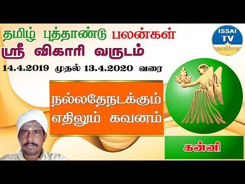 கன்னி ராசி விகாரி தமிழ் புத்தாண்டு பலன்கள் 2019 | Kanni Rasi Vigari Tamil Puthandu Rasi Palan