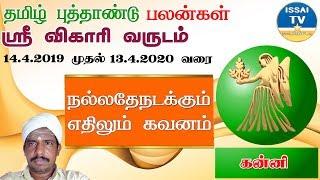 கன்னி ராசி விகாரி தமிழ் புத்தாண்டு பலன்கள் 2019 Kanni Rasi Vigari Tamil Puthandu Rasi Palan