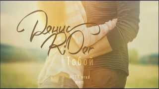 Денис RiDer - Тобой (MC 77 Prod.)