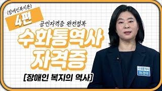 수화통역사 자격증  (장애인복지론) 4강 | 장애인 복…