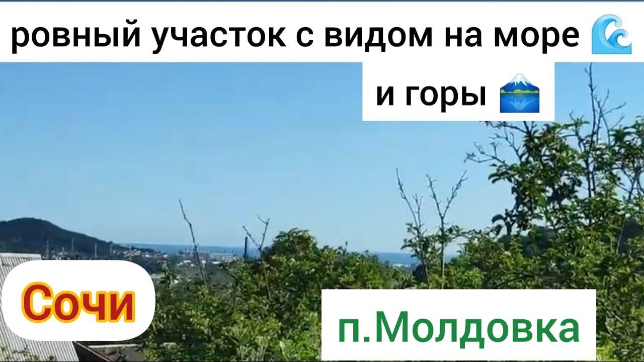 ровный участок в Сочи с видом на горы 🗻 и море 🌊/Молдовка ...