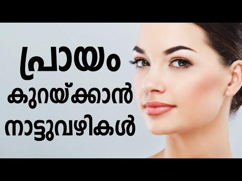 പ്രായം കുറയ്ക്കാൻ നാട്ടുവഴികൾ | Beauty Tips | Healthy Kerala