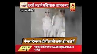 धरती पर उतरे एलियंस का वायरल सच | ABP News Hindi