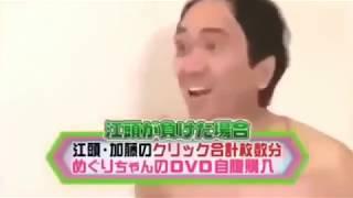 Video Funny Game Show Japan! LOOK JAPANESE SHOWS!!! FUNNY JAPANESE FAILS & PRANKS ON GIRLS #japaneseshows download MP3, 3GP, MP4, WEBM, AVI, FLV Oktober 2018