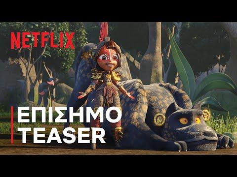 Η Μάγια και οι Τρεις | Επίσημο teaser | Netflix