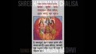 Shri Hanuman chalisa Isardaan gadhvi