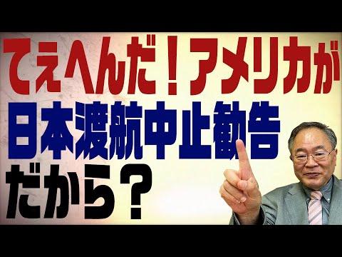 第174回 アメリカが日本への渡航中止勧告!だからなんですか?