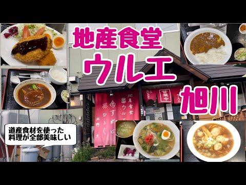 地産食堂ウルエ 北海道旭川