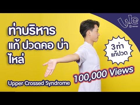 ทำ 3 ท่านี้! แก้ปวดคอ บ่า ไหล่ (Upper Crossed Syndrome) | We Mahidol