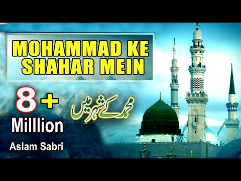 मोहम्मद के शहर में  Mohammad Ke Shaher Mein | Haji Aslam Sabri | Superhit Qawwali
