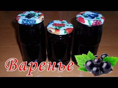 Варенье из черной смородины на зиму. Консервация