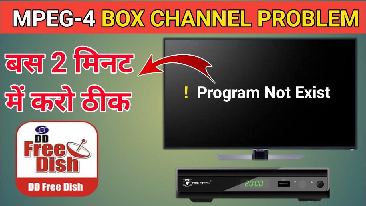 Download Program Not Exist | Mpeg4 Set Top Box Problem Not Exist problem | Mpeg4 Box Scan kaise kare