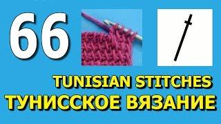 Тунисское вязание  Уроки Tunisisan crochet stitches 66