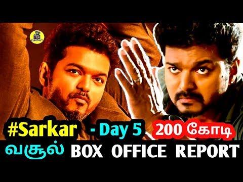 200 கோடி வசூல் ! Sarkar Day-5 Box Office Report ! வரலாற்று சாதனை படைத்த Sarkar ! Thalapathy Vijay