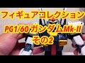 PG 1/60 RX-178 ガンダムMk-II (エゥーゴカラー) (機動戦士Zガンダム)その2