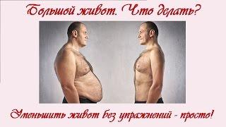 Большой живот. Что делать. Избавиться от жира без упражнений - легко!