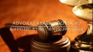 видео Адвокатский кабинет