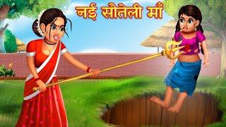 नई सौतेली माँ   New Sauteli Maa   Hindi Kahani   Story in Hindi   Moral Stories   Kahaniya   Kahani