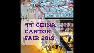 China Canton Fair Calling at Cheap Price, Rs.14000/- China Return Trip From Delhi India