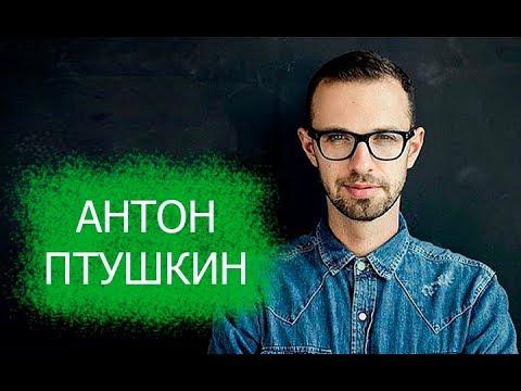 Антон Птушкин. Биография и личная жизнь. Как складывается жизнь ведущего после проекта Орел и Решка