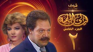 مسلسل ليالي الحلمية الجزء الخامس الحلقة 2 - يحيى الفخراني - صفية العمري