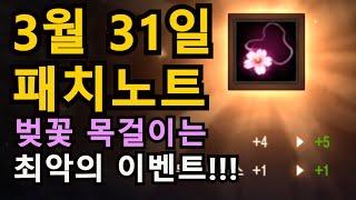 [리니지m] 3월 31일 패치노트 이벤트 간단 정리 (붉은 오크와 최악의 벚꽃 목걸이 이벤트)