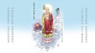 南無地藏王菩薩聖號 法鼓山 剪輯2小時加長版 高清 Namo Ksitigarbha Bodhisattva HD