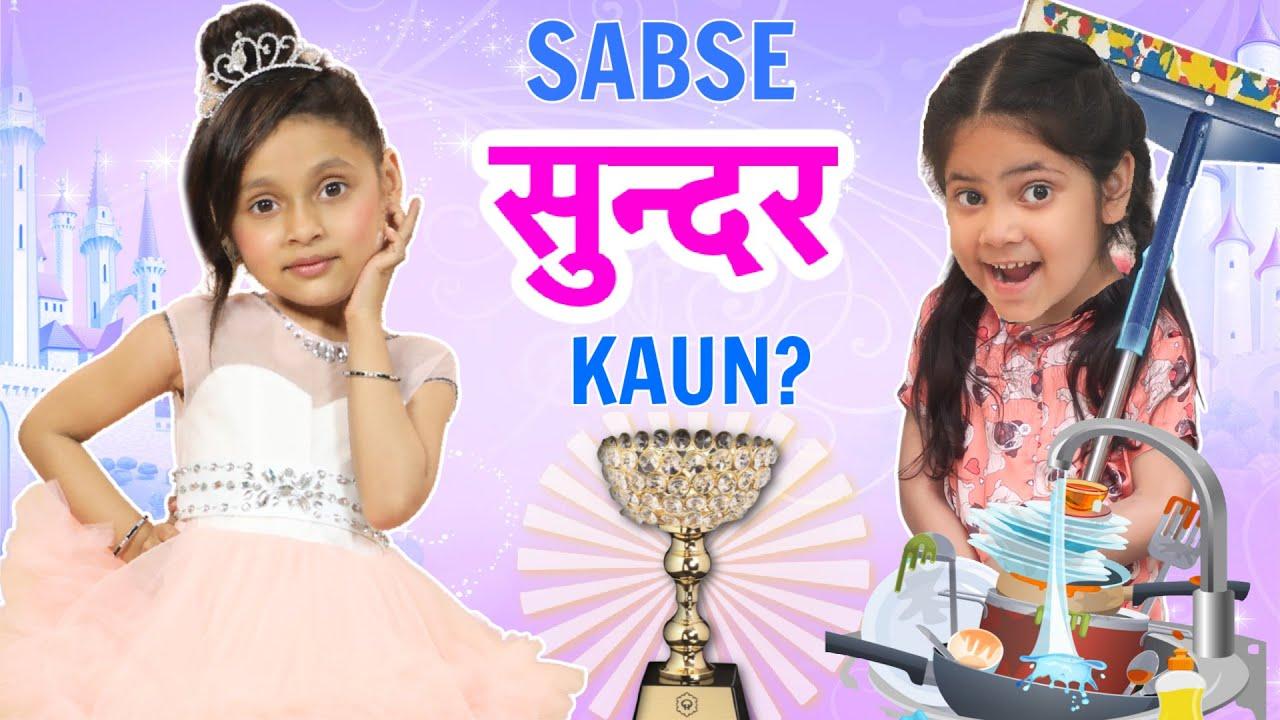 Sabse Sundar PRINCESS Kaun- Friendship Of Princess |A Moral Story | ToyStars