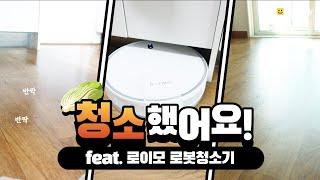 로이모 로봇청소기 실제 사용후기ㅣ물걸레청소 대청소 기능…