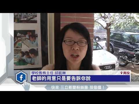學生控老師威脅!不背單字就殺你父母|三立新聞台