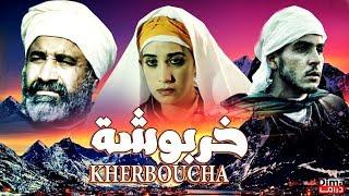 film Kherboucha HD فيلم المغربي خربوشة