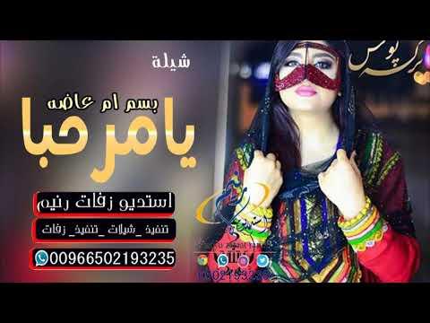 افخم شيلات ترحيبيه باسم ام عاضه حماسيه 2020 شيلة يامرحبا بسم ام عاضه ياهلا بالحاضرين حصري