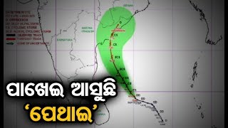 Cycle Phethai to intensify into severe cyclonic storm by evening