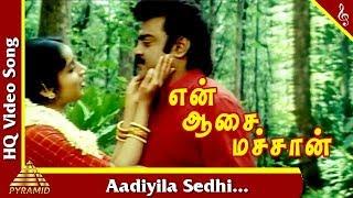 Aadiyila Sedhi  Song | En Aasai Machan Tamil Movie Songs | Vijayakanth | Revathi | Pyramid Music