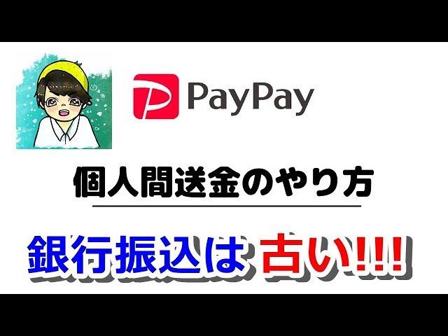 Paypay 銀行 振込