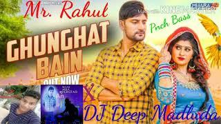 Ghunghat Bain Remix DJ Deep Madluda Top No 1 Mr. Rahul