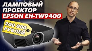 Отличная картинка! 3LCD проектор Epson | Обзор проектора Epson EH-TW9400