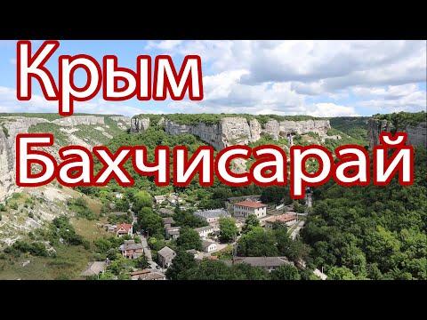 Крым. Бахчисарай. Ханский дворец, скалы, виды, Успенский пещерный монастырь #Большоепутешествие