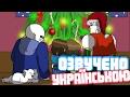 РІЗДВО у Undertale українською Noel An Undertale Animation дубляж mp3