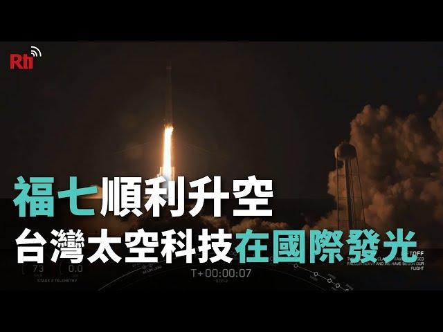 福七順利升空 總統:見證台灣太空科技在國際發光【央廣新聞】