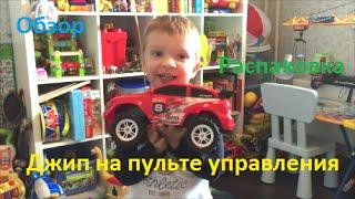 Распаковка и обзор детской машинки на пульте управления(Всем привет я Илья, мне три года,Сегодня я буду играть с огромным джипом на пульте управления! Подписывайтес..., 2016-05-23T20:55:12.000Z)