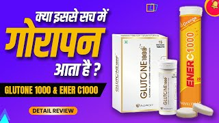 Is This The Best Glutathione Tablet In India? Skin Whitening Review By Dr. Mayur Sankhe | Hindi