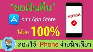ขอเงินคืนจาก App Store ง่ายนิดเดียว ได้ผล 100% (2019) | สอนใช้ iPhone ง่ายนิดเดียว