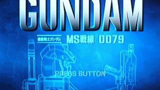 機動戦士ガンダム MS戦線0079 BGM