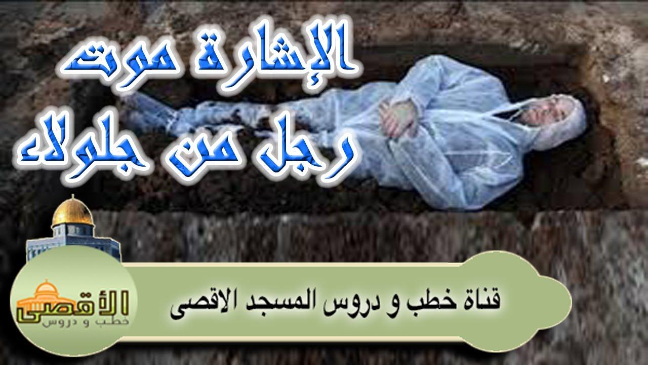 أول رؤية تحققت فى سلسلة المهدي المنتظر | الشيخ خالد المغربي | Imam Al-Mahdi