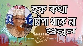 Bangla Islamic Waz Mahfil সাহসী বক্তার দুর্দান্ত বয়ান Mawlana Fakhruddin Ahmed New Mahfil