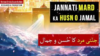 Jannati Mard ka Husn o Jamal