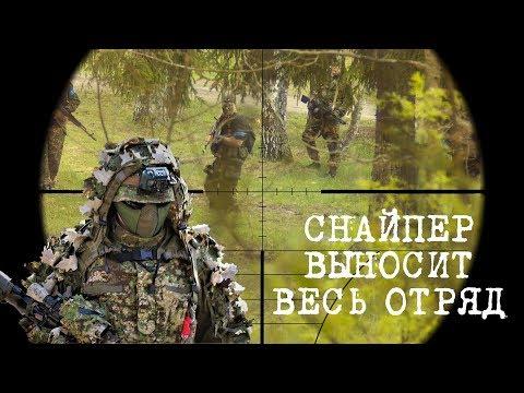 Снайпер выносит весь отряд / Sniper Kills Off Entire Squad