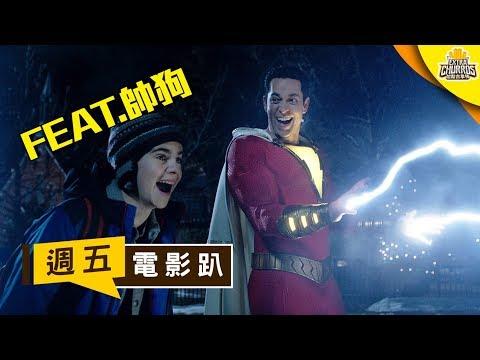 《沙贊!》 這部超歡樂的超級英雄電影是拍給你看的嗎? Feat.帥狗 | 週五電影趴